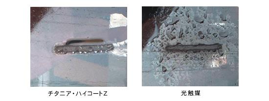 光酸化と光触媒のシリコーン汚れに対する評価